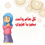 ملصقات تهاني العيد _ Wastickersapp Apk Download Free for PC, smart TV