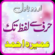 App Harf se Lafz Tak by Umera Ahmed APK for Windows Phone