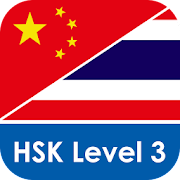 App Icon for Daxiang HSK3 App in Czech Republic Google Play Store