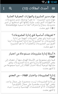 PMP in Arabic- screenshot thumbnail