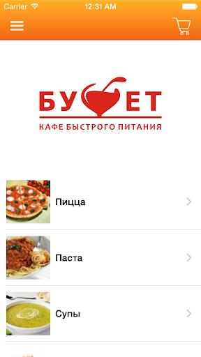 Кафе Буфет Электронное меню