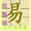 風水玄空飛星盤 icon