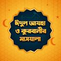 ঈদুল আযহা ও কুরবানীর মাসয়ালা - কুরবানীর  ইতিহাস icon