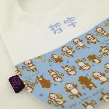 伴兒系列-刺繡名字口水肩-藍色小猴子