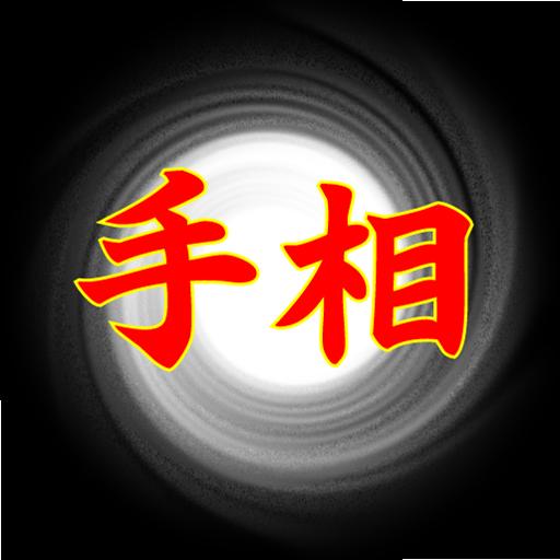 娱乐の手相 LOGO-記事Game