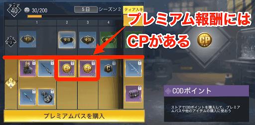 Codモバイル Cpの効率的な貯め方 神ゲー攻略