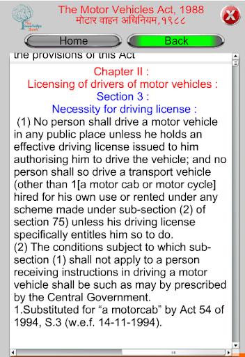 Motor Vehicle Act in Marathi Apk Download 5