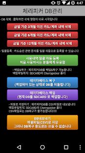 체리피커 카드가계부 - náhled