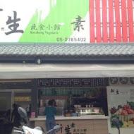 新生蔬食小館