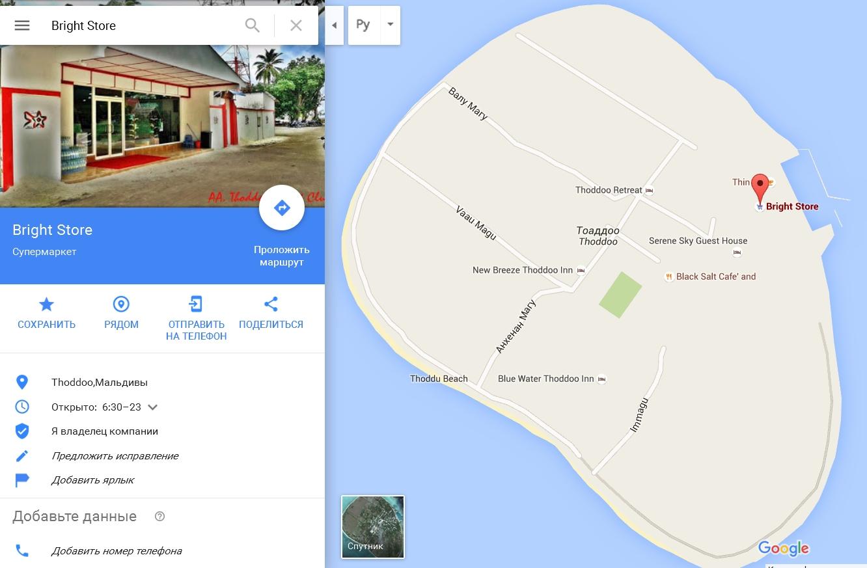 Расположение супермаркета на МАльдивах на острове Тодду