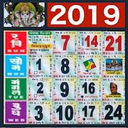 2019 Calendar - 2019 Panchang, 2019 कैलेंडर हिंदी