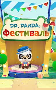 Dr. Panda Фестиваль Screenshot