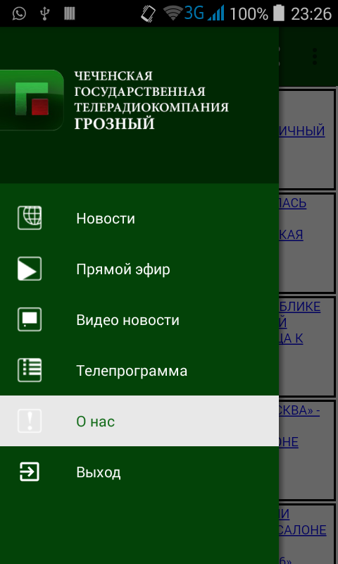 ТВ Грозный- screenshot