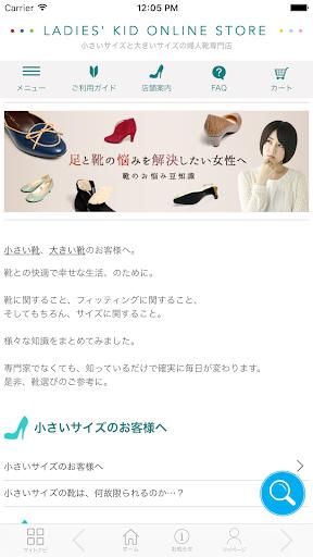 玩免費購物APP|下載小さい靴大きい靴レディースキッド app不用錢|硬是要APP