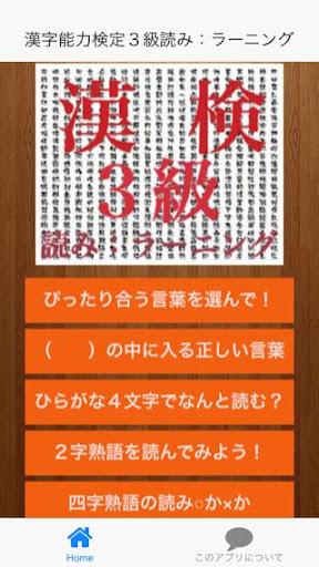 漢字能力検定3級読み1・漢検ラーニングは まず読みから