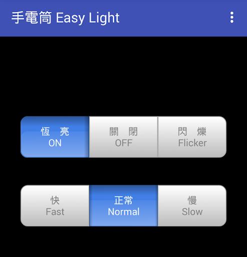 手電筒 FlashLight