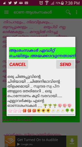 onam 1.0 screenshots 2