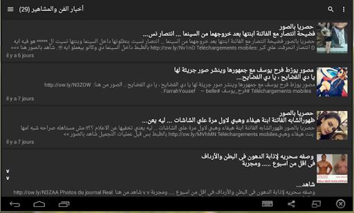 أخبارالعالم العربي