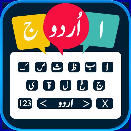Urdu English Keyboard 2017