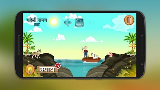 River Crossing Hindi IQ Puzzle- screenshot thumbnail