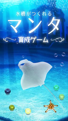 玩免費休閒APP|下載美しいマンタ育成ゲーム-無料の水族館育成ゲームアプリ- app不用錢|硬是要APP