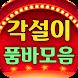 품바 각설이 공연모음