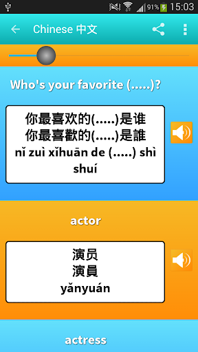 LuvLingua 楽しい中国語を学びましょう