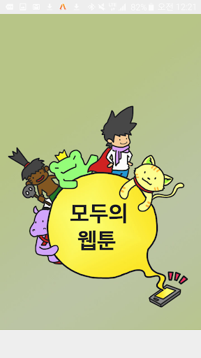 Korean webtoon collection