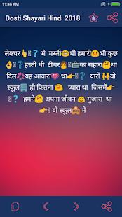 Dosti Shayari 2018 - náhled