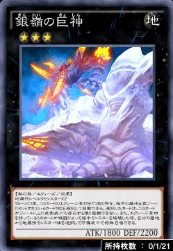 銀嶺の巨神