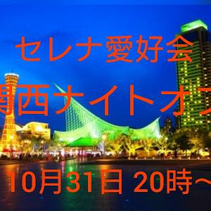 セレナ HFC26 のカスタム事例画像 🍊ゆずもも🍑【セレナ愛好会】さんの2020年10月06日12:54の投稿