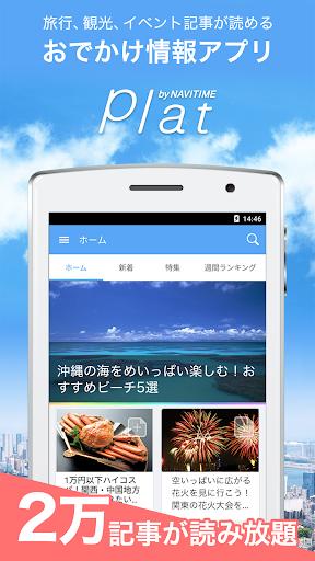 Plat ぷらっと 旅行 観光 イベント記事のまとめアプリ