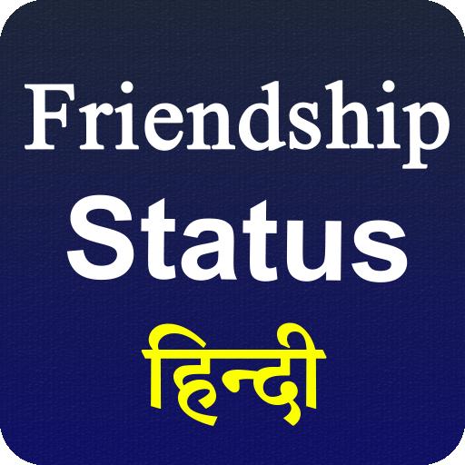 Friendship Day Status Hindi 2017