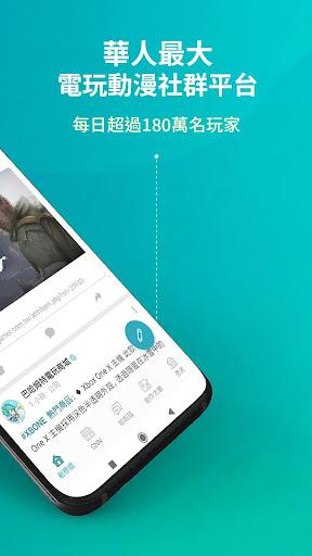 巴哈姆特 - 華人最大遊戲及動漫社群網站 5.11.16 screenshots n 2