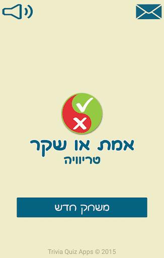 אמת או שקר - טריוויה בעברית