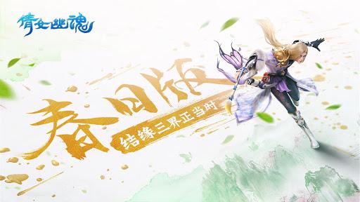 倩女幽魂-2018必玩手游 for PC