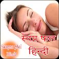 Sapno Ka Matlab Jaane in Hindi