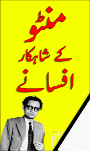 Manto Kay Afsany : Saadat Hasan Manto in Urdu for PC-Windows 7,8,10 and Mac apk screenshot 1