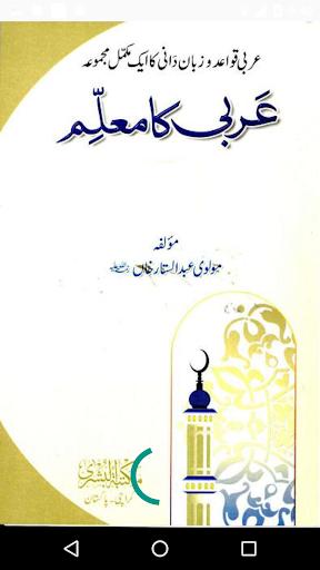 ARABI KA MUALIM COMPLETE