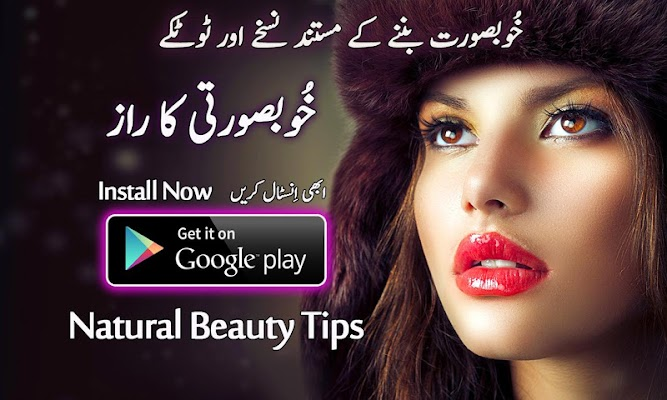 Beauty Tips Urdu and Totkay - screenshot