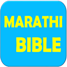 MARATHI BIBLE 115 latest apk download for Android • ApkClean