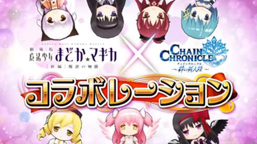[Chain Chronicle] โคลาโบอีเวนท์บร๊ะแม่มาโดกะ เริ่ม 8 พฤศจิกายนนี้!