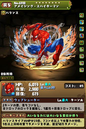 進化後スパイダーマン