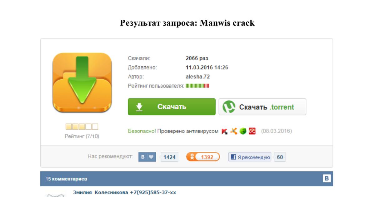 Manwis 2014 скачать торрент