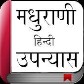 Hindi Novel - मधुराणी