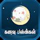 Kanavu Palangal Tamil கனவு பலன்கள் apk