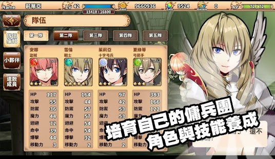 境界之詩Tactics- screenshot thumbnail
