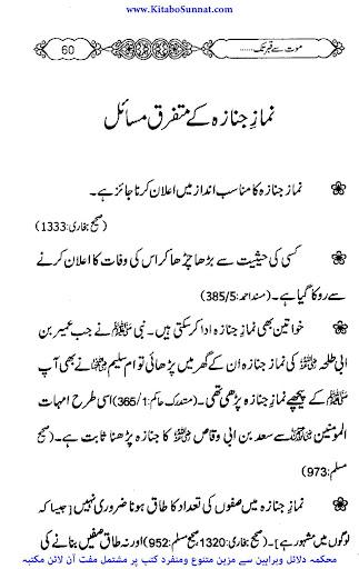Mout Se Qabar Tak screenshot 6