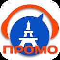 Париж Промо аудио-путеводитель 1000Guides icon