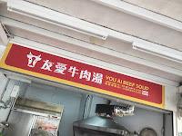 友愛牛肉湯